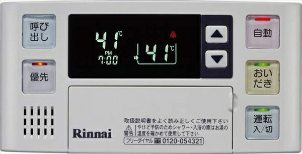 リンナイ 浴室リモコン(風呂リモコン)【BC-1...の商品画像