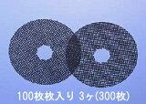 リンナイ ガス衣類乾燥機用交換用フィルター【DPF-100】(100枚入り×3箱)RDT-51SA・RDT-30A用