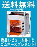 リンナイガス赤外線グリラー ペット(小)(立ち消え安全装置付)【RGP-43SV】