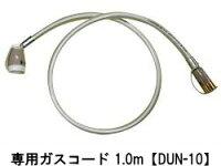 専用ガスコードDUN-10