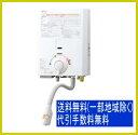 ノーリツ(ハーマン) ガス瞬間湯沸器 5号元止め式 GQ-520MW (YR545)