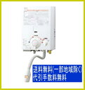 ノーリツ(ハーマン) ガス瞬間湯沸器 5号元止め式 GQ-521MW (YR546)