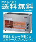 【在庫あり】リンナイガス赤外線グリラー ペットミニ 【RGP-62SV】【立消え安全装置付】