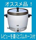 【在庫有り】 リンナイ業務用ガス炊飯器 2升炊【RR-20SF2(A)】 ・RR-20SF2 後継品