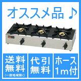 【在庫あり/ゴムホース付】 リンナイ 業務用ガステーブルコンロ 3口 (立ち消え安全装置付) RSB-306SV