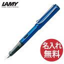 【名入れ無料】LAMY ラミー L28OB アルスター 万年筆 オーシャンブルー 青 【RCP】