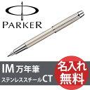 【名入れ無料】PARKER IM シルバー CT FP F(細字) 万年筆 S1142112 パーカー ステンレススチールCT 【あす楽対応】【RCP】