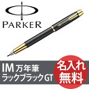 【名入れ無料】PARKER IM ラックブラック GT FP F(細字) 万年筆 S1142132 パーカー 【あす楽対応】【RCP】
