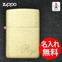 【深彫り】 zippo ジッポ ジッポー ライター アーマーケース ブラス サテーナ 無地 レギュラー 【RCP】