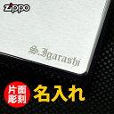 zippo ジッポー 【オプション】 名入れ彫刻 加工代 【こちらは名入れ注文専用ページです】 【ライターと一緒にご注文ください】【RCP】