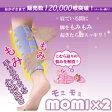 【モミモミ MOMI×2 2枚組】 脚のむくみ・だるさ解消に! 勝野式 ふくらはぎ用着圧サポーター (5千円以上で送料無料)