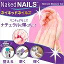 【ネイキッドネイルズ (Naked Nails)】 爪のお手入れは、これひとつでOK!簡単3ステップで、爪がぴっかぴかに!電動ネイルケア 光沢があり美しく輝く爪...