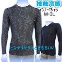 メンズ 接触冷感 インナー 冷感インナー tシャツ メンズ ...