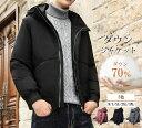 ショッピングダウンジャケット ダウンジャケット メンズ ダウン 軽量 アウター 冬 コンパクト フード付き コート メンズ ダウンコート 黒 ブラック 無地 抜水 防風 大きいサイズ