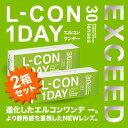 【送料無料】【2箱セット】 エルコンワンデーエクシード 1日使い捨て コンタクトレンズ シンシア