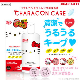 CHARACON 隱形眼鏡清潔液體 300 毫升字元三麗鷗凱蒂貓 (Hello Kitty) 三麗鷗打理卡拉卡拉科爾 KT54978