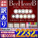 【訳あり】 ビーハートビー ワンデー 1箱30/35枚入【PWR:-5.25〜-10.00】 送料無料