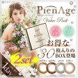 【送料無料】ピエナージュ PienAge(1箱30枚入×2)両目分 ワンデー