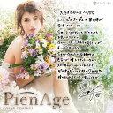 【送料無料】 ピエナージュ ≪PienAge≫ 1箱12枚入 ...
