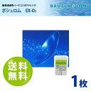 【送料無料】ボシュロム EXO2 ハードコンタクト【532P17Sep16 】