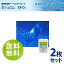 【送料無料】【2箱セット】ボシュロム EXO2 ハードコンタクト【532P17Sep16 】