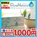 ピュアナチュラルワンデーライフ 1箱30枚入 PureNatural 1day Life BC:8.7mm \度数-8.00まで拡大/【あす楽/送料無料】( コ...