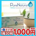 ピュアナチュラルワンデーライフ 1箱30枚入 PureNatural 1day Life BC:8.7mm \度数-8.00まで拡大/【あす楽】( コンタクトレ...
