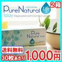 2箱60枚 ピュアナチュラルワンデーライフ (1箱30枚入×2) PureNatural 1day Life \度数-9.00まで拡大/【送料無料】( コンタクトレンズ 1日使い捨て)