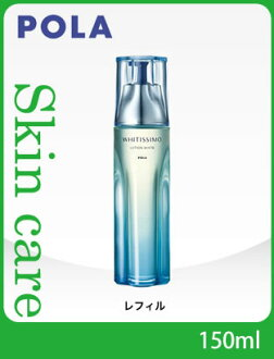 By 150 ml (refill) of ポーラホワイティシモ medical use lotion white POLA 10,500 yen bulk buyings