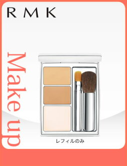RMK super basic concealer (refill) alemka (tax included) more than 10,800 yen buying in