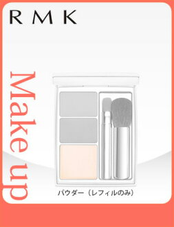 RMK super basic powder alemka (tax included) over 10,800 yen by buying in bulk.