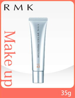 RMK UV face protector 35 g alemka (tax included) more than 10,800 yen buying in