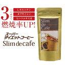 【送料無料.】 スーパーダイエットコーヒー Slimdecafe スリムドカフェ100g ハロウィーン 10P01Oct16