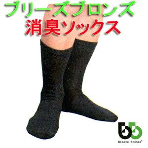 .】 【 ブリーズブロンズ ソックス レギュラー レディース