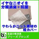 【送料無料.】 【送料無料/メール便】 ブリーズブロンズ 消臭 枕カバー 体臭消臭 分解消臭 ピローケース 日本製 『ブリーズブロンズ・タフネス』 ショップチャンネル さんぽサンデー 10P03Dec16 母の日