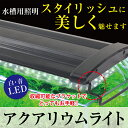 jisyaアクアリウムライトランプLED6009W60〜80