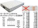 【開梱設置送料無料:梱包廃材引取り処分】サータぺディック61ボックストップF1NSKサイズ幅
