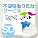 不要引取り処分サービス 【フレーム、マットレスのセット】 SDサイズ