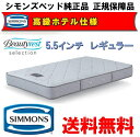 シモンズベッド マットレス 6.5RG レギュラー セミダ
