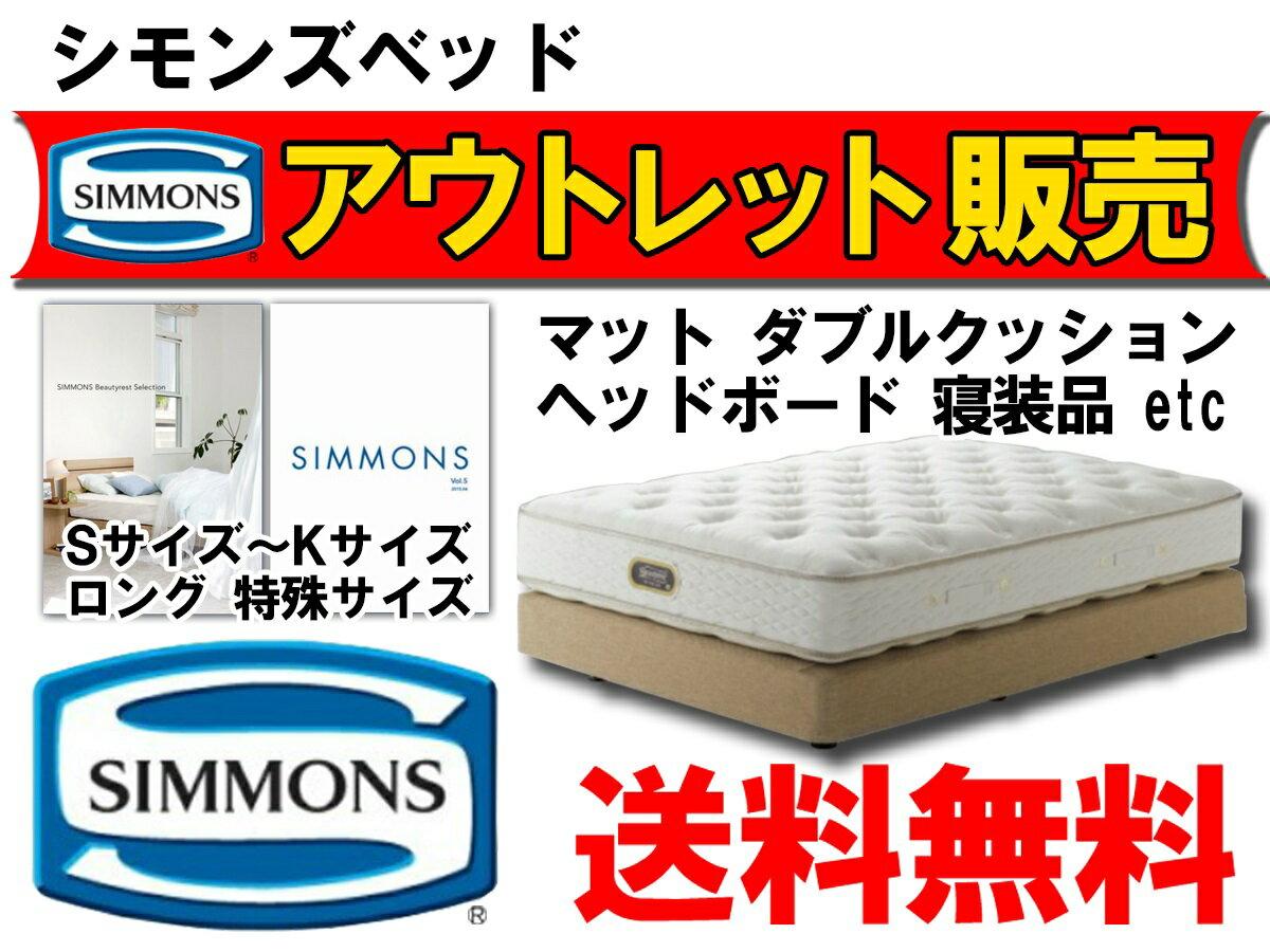 シモンズ ベッド ダブダブルクッションベッドかマットレスのみどちらかお選びください   ダブルサイズ【高級ホテル仕様】