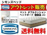 【】シモンズベッドお買い得品 大量入荷しました 新品、未開封、正規保証付きダブルクッションベッド、マットレスのみどちらかをお選びいただけます