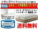 シモンズベッド シングルサイズダブルクッションベッドかマットレスのみどちらかをお選び