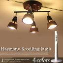 カラバリ全4種類のクロスリモコンシーリング! ハーモニーエックスシーリングランプ(Harmony X-Ceiling lamp) アートワークスタジオ(ART WORK STUDIO) AW-0322 カラー(ブラウンブラック/ベージュホワイト/ブラックブラック/ホワイトホワイト)【送料無料】【あす楽対応】
