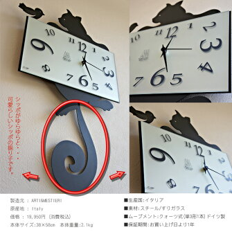 ネコと小鳥がにらめっこ!?イタリア製デザイナーズ掛時計アルティ・エ・メスティエリ社(ARTI&MESTIERI)KAT(キャット)掛時計AM01801送料無料