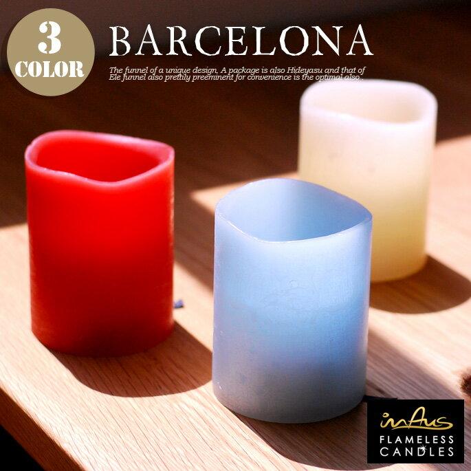 フレイムレスキャンドル LEDキャンドル バルセロナ 75×100