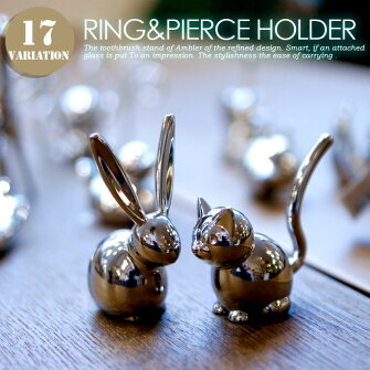 RING&PIERCEHOLDER(��󥰥ԥ����ۥ����)Umbra(����֥�)�Хꥨ�������(BIRDBATH/CROWN/ICELET/CANDELABRA/BUNNY/CAT/GIRAFFE/ELEPHANT/POODLE/SWAN/EFFILTOWER/OCTOPUS/DUCK/FOX/PORCUPINE/UMBRELLA/BATHTUB)