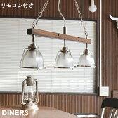 古材風WOOD×アンティークガラスシェードがオシャレ! DINER3(ダイナー3) ペンダントライト・スポットライト HERMOSA(ハモサ) GL-001 送料無料 あす楽対応