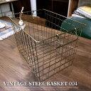 ヴィンテージスチールバスケット004(Vintaege steel baske 004)