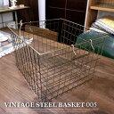 ヴィンテージスチールバスケット005(Vintaege steel baske 005)
