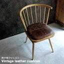 ヴィンテージ レザークッション (Vintage leather cushion) 椅子用クッション、革クッション